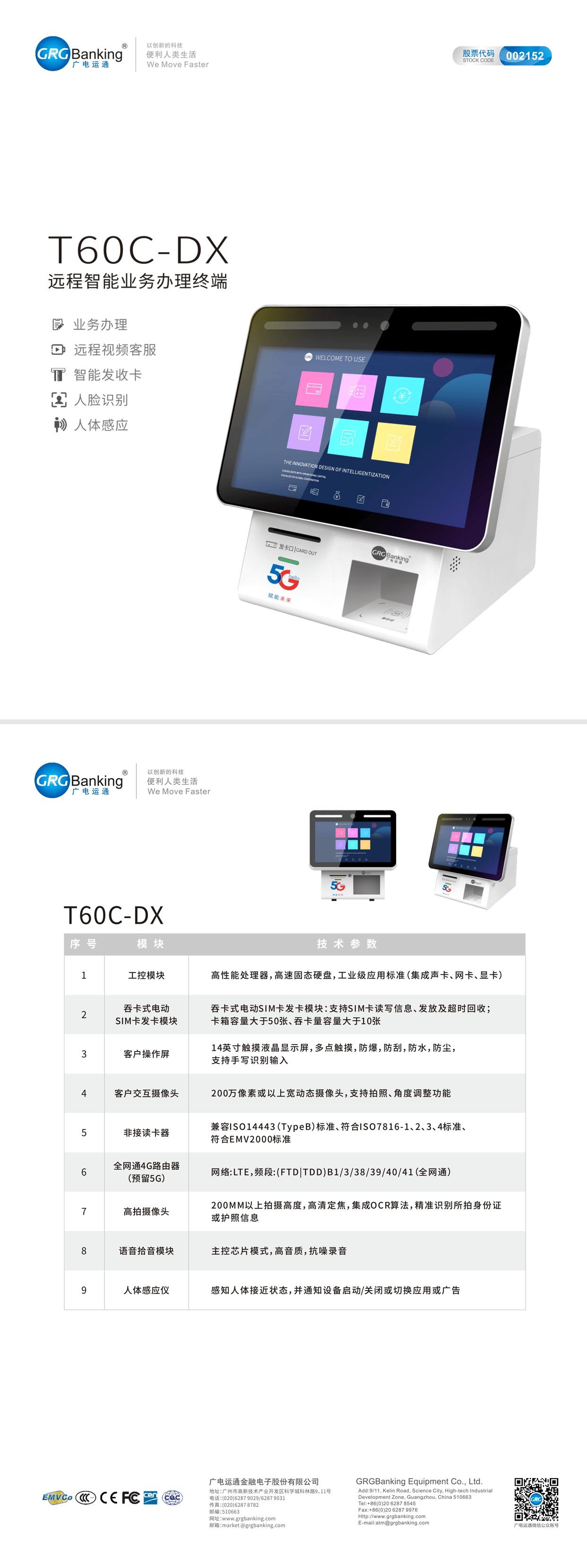660C-DX遠程智能業務辦理終端.png