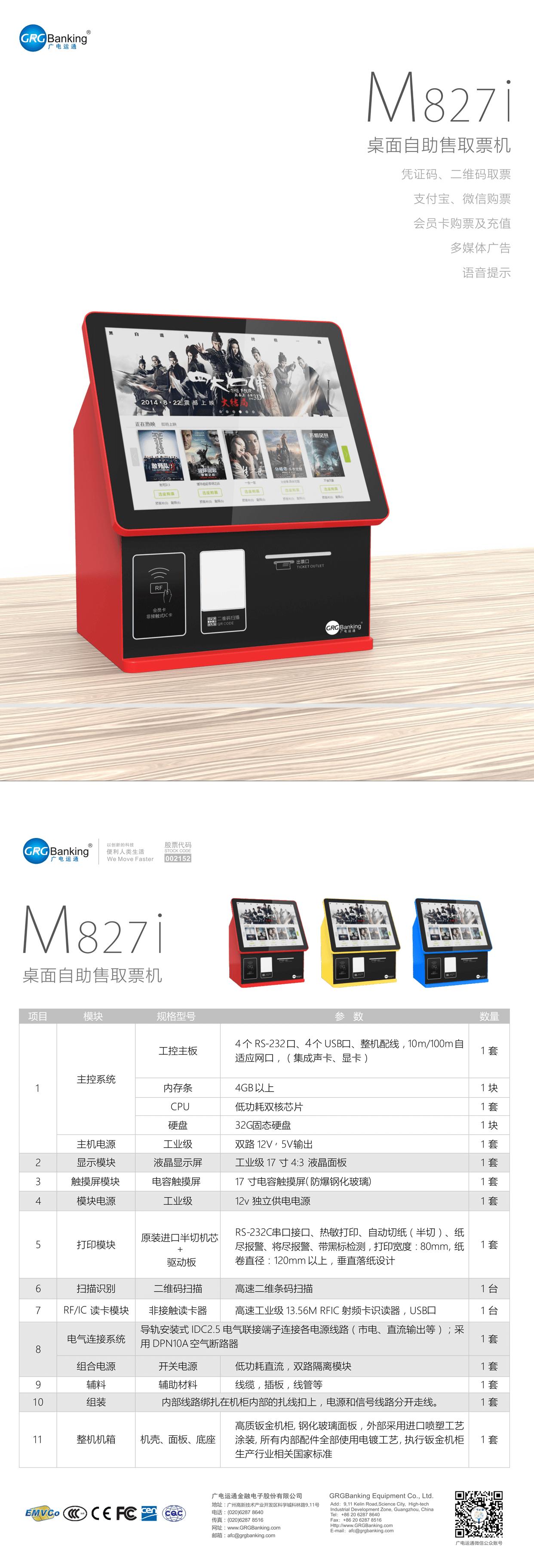 M827桌面自助售取票机.png
