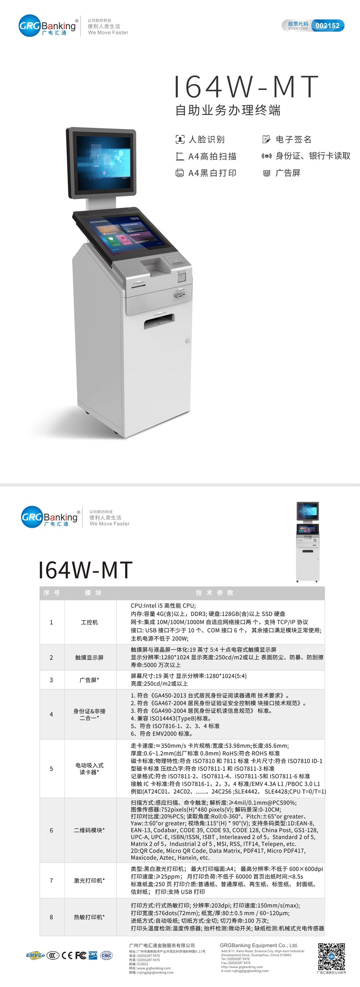 I64W-MT自助业务办理终端.png