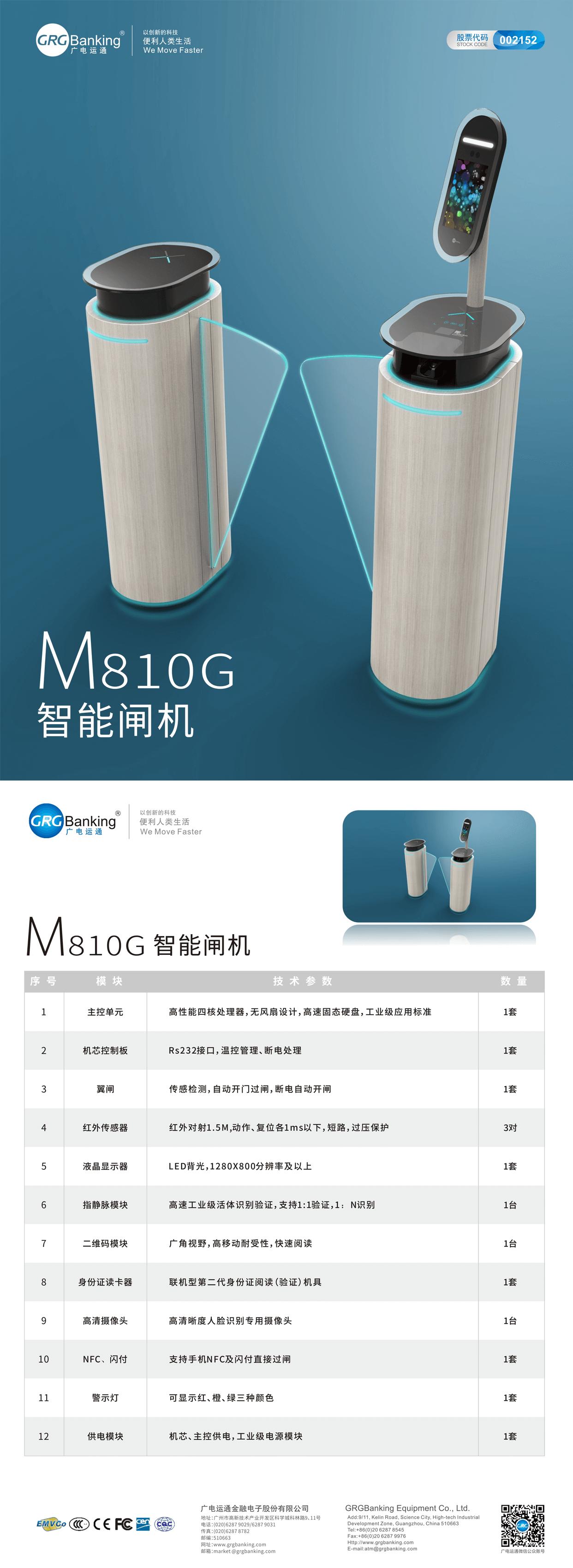 M810G智能闸机.png